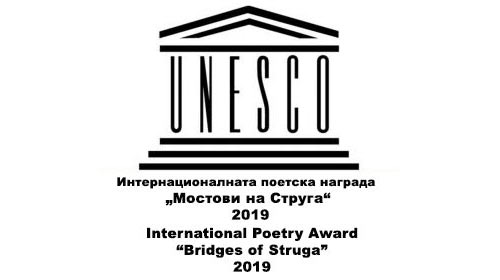 """Competition for the International Poetry Award """"Bridges of Struga"""" 2019"""